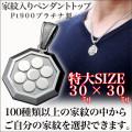 家紋ペンダント・八角・特大・Pt900プラチナ・竹コース
