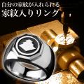 家紋リング・八角・梅コース