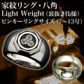 家紋リング・八角・LightWeight・松コース※7~13号