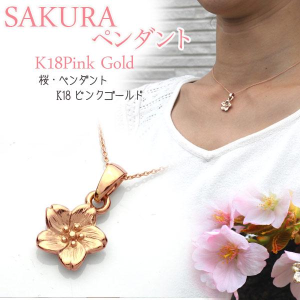 SAKURAペンダント・大・K18ピンクゴールド