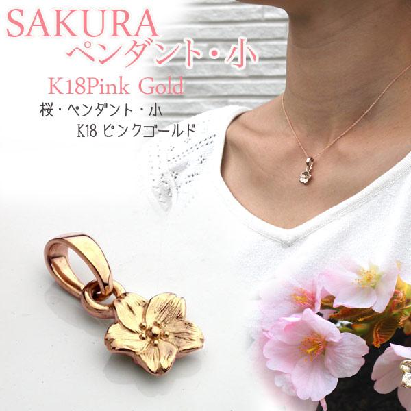 SAKURAペンダント・小・K18ピンクゴールド