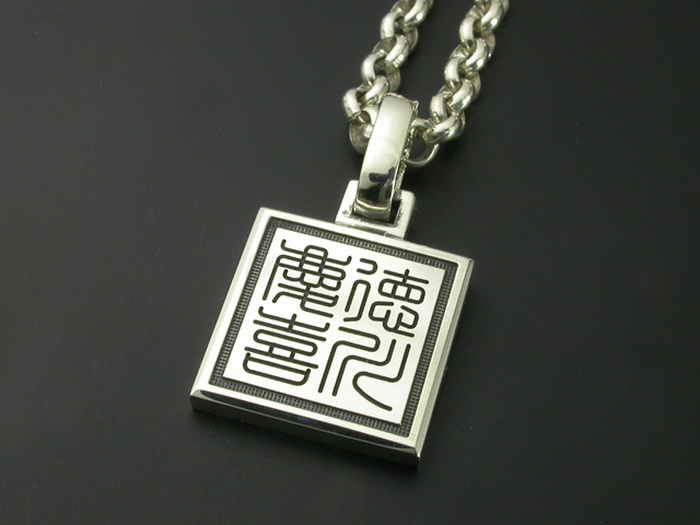 篆刻名入れペンダント