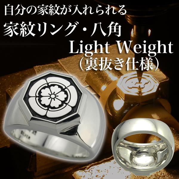 家紋リング・八角・LightWeight・松コース※15〜27号