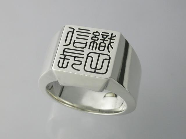 篆刻名入れリング(メンズサイズ)