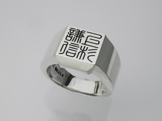 篆刻名入れリング(レディースサイズ)