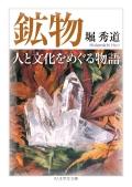 鉱物 人と文化をめぐる物語