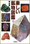 楽しい鉱物図鑑2