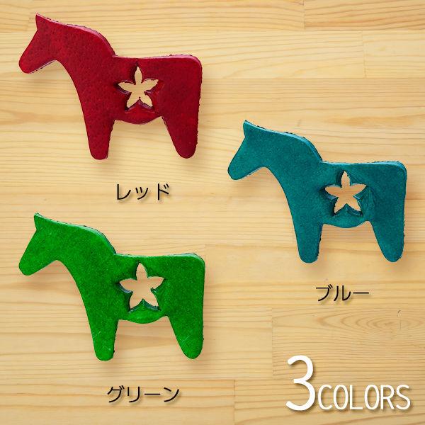 ハンドメイド 馬のレザーブローチ 3色