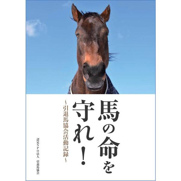 【クリックポスト送料無料】馬の命を守れ!〜引退馬協会活動記録