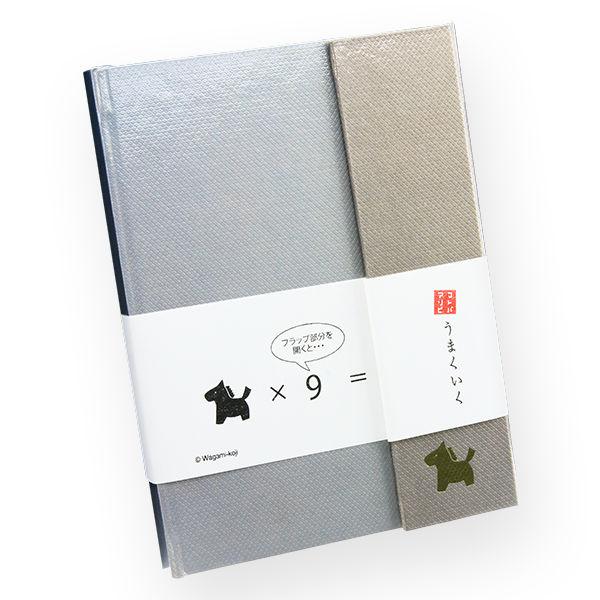 「コトバアソビ」シリーズ 招福手帳ノート うまくいく