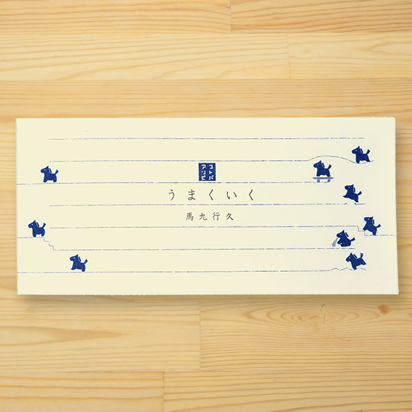「コトバアソビ」シリーズ 和紙一筆箋 馬九行久(うまくいく)