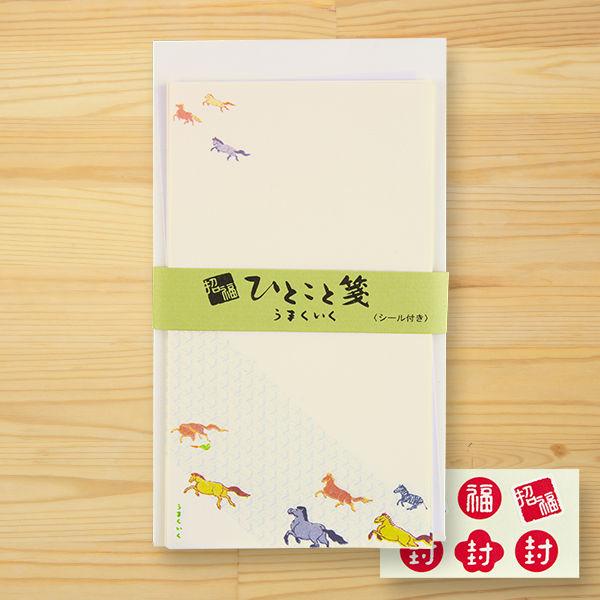 招福ひとこと箋 馬九行久(うまくいく) 便箋+封筒