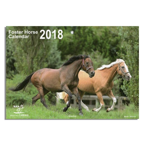 引退馬協会 フォスターホースカレンダー 2018