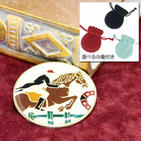 clara bijoux スペインの乗馬ブローチ(選べる巾着付き)