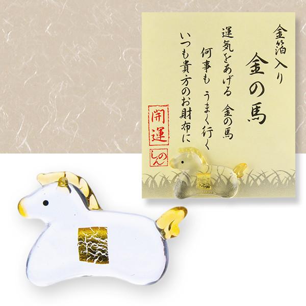 お財布に入る縁起物「金の馬」お守り(金箔入り)