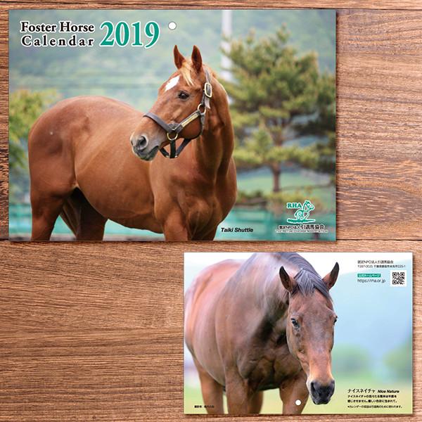 【値下げ!】<引退馬協会>フォスターホースカレンダー 2019