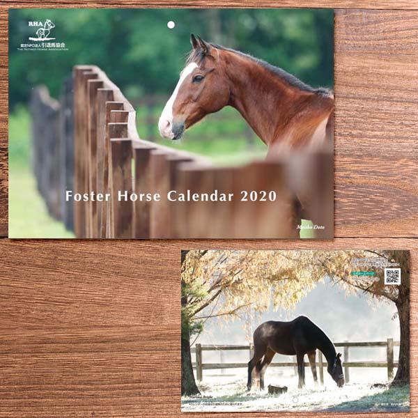 <ご予約><引退馬協会>フォスターホースカレンダー 2020