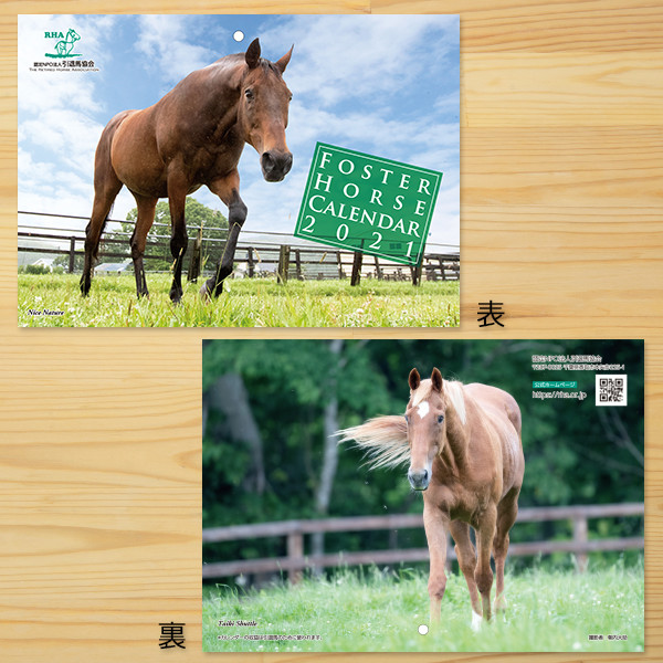 (予約)<引退馬協会>フォスターホースカレンダー 2021
