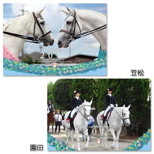「園田競馬&笠松競馬」誘導馬カレンダー2019