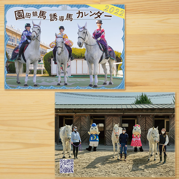 <予約>園田競馬 誘導馬カレンダー2022(冊子タイプ)