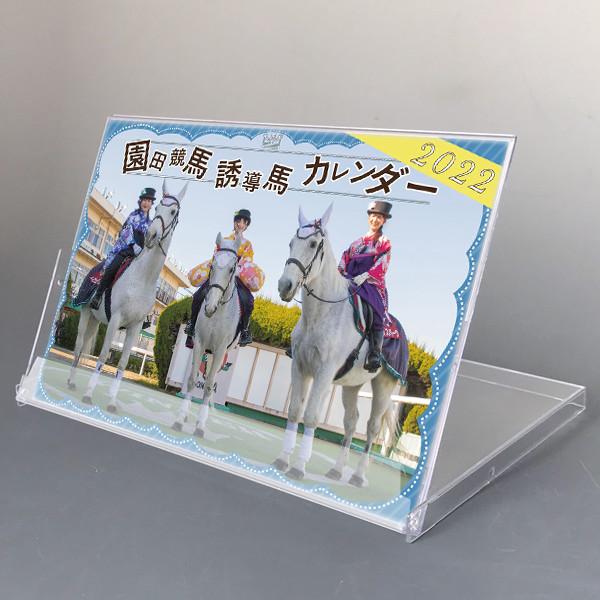 <予約>(限定数)園田競馬 誘導馬カレンダー2022(卓上タイプ)