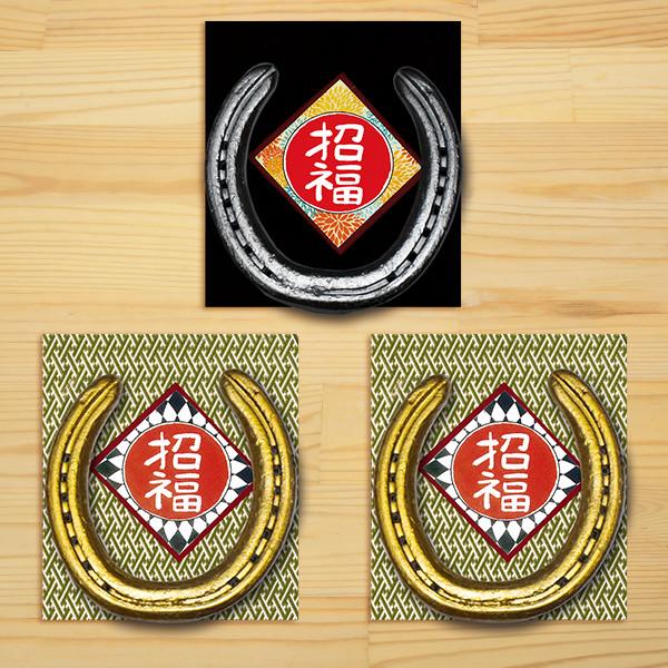 <愛馬会>招福 蹄鉄プレート 金/銀(うまぴろん付)【プール金付】