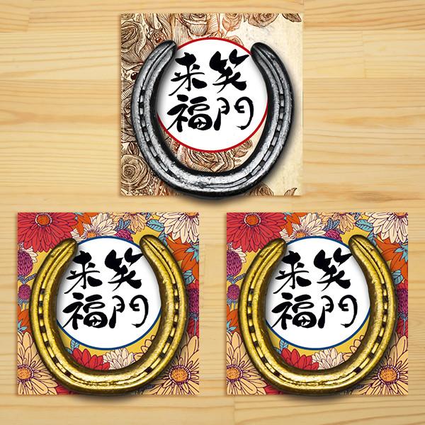 <愛馬会>笑門来福 蹄鉄プレート 金/銀(うまぴろん付)【プール金付】