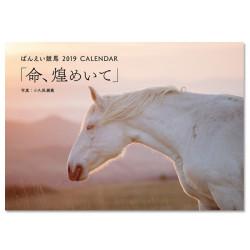 ばんえい競馬2019カレンダー 「命、煌めいて」