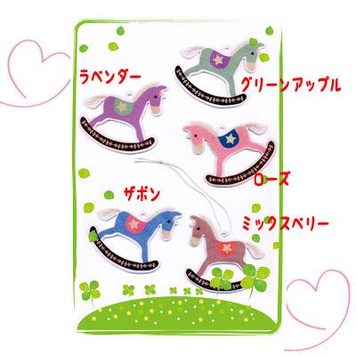 木馬のエアーフレッシュナー 5種類