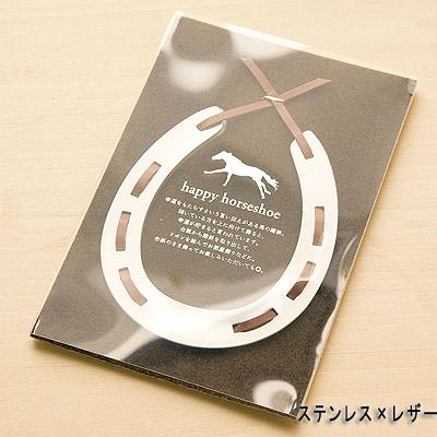 【送料無料】幸せを呼ぶhappy horseshoe card ステンレスシルバー レザー