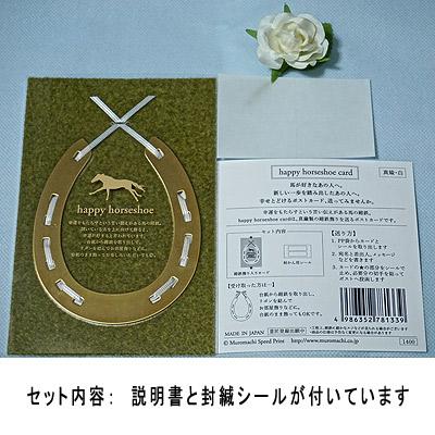 【送料無料】幸せを呼ぶhappy horseshoe card 真鍮