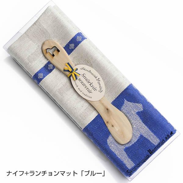ヘムスロイド ギフトセット(ランチョンマット+バターナイフ)