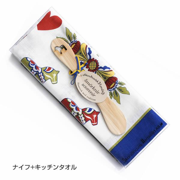 ヘムスロイド ギフトセット(ナイフ+キッチンタオル)