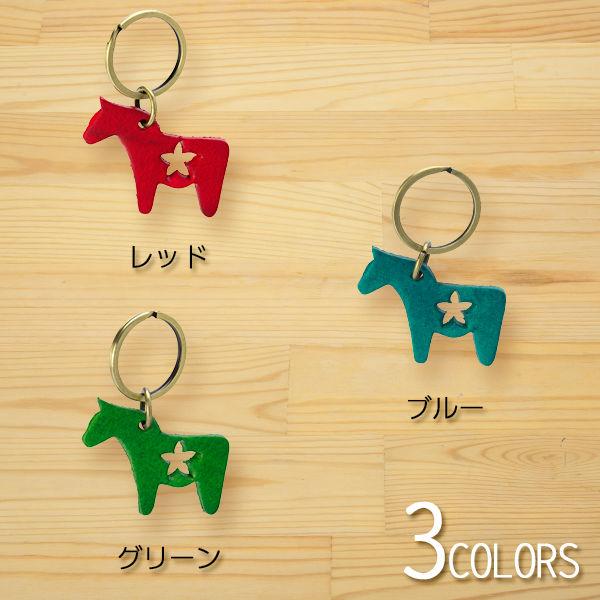 ハンドメイド 馬のレザーキーリング 3色