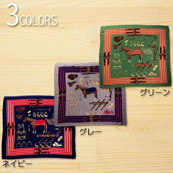 馬とサドラリー柄 ミニスカーフ 3色