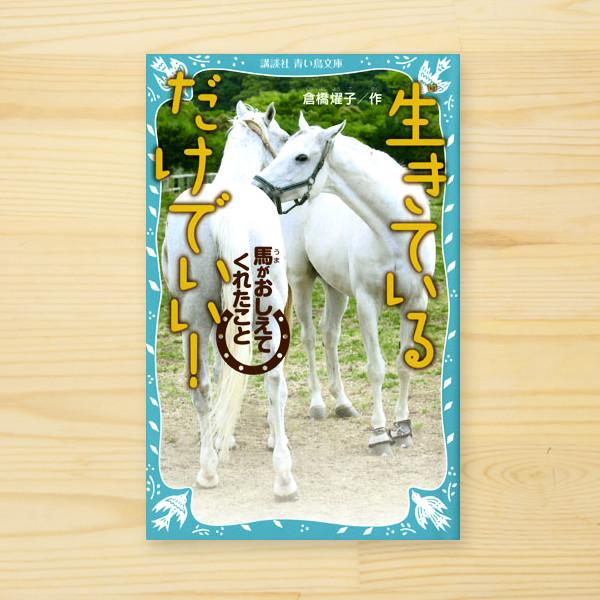 「生きているだけでいい!-馬がおしえてくれたこと」倉橋耀子