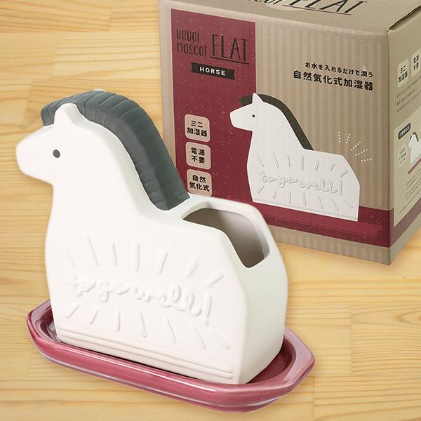 電気のいらないミニ加湿器 HORSE