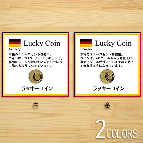 ラッキーゴールドコイン 馬蹄 2色