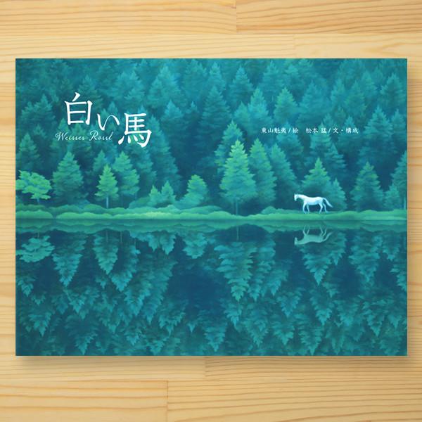 絵本「白い馬」東山魁夷