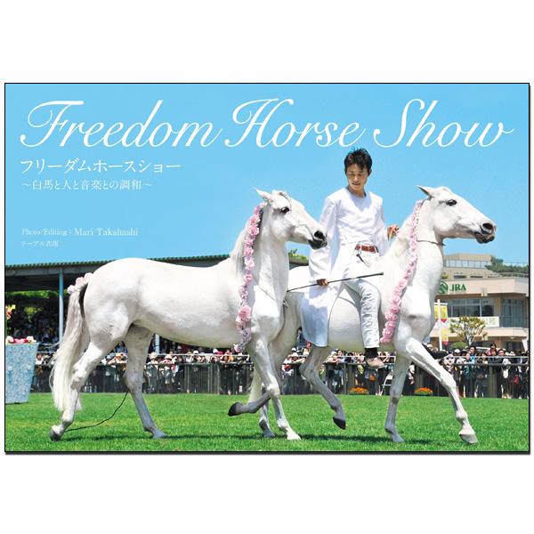 フリーダムホースショー ~白馬と人と音楽との調和