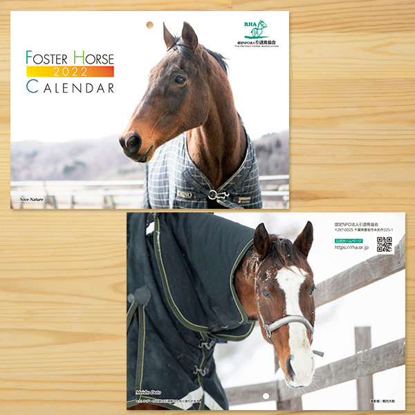 <予約><引退馬協会>フォスターホースカレンダー 2022