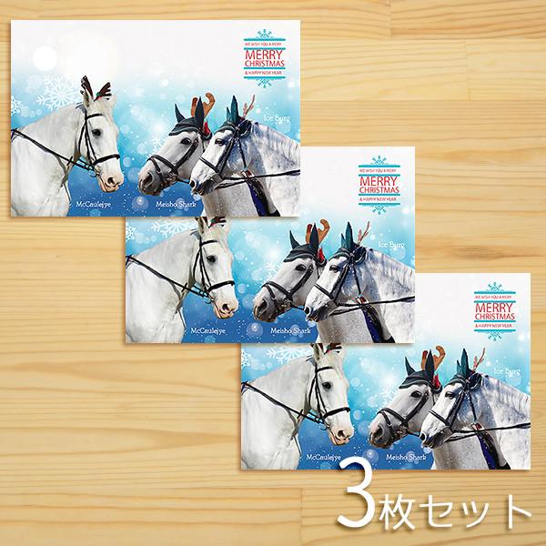 <3枚セット>園田競馬の誘導馬クリスマスカード「マコーリー、メイショウシャーク、アイスバーグ」