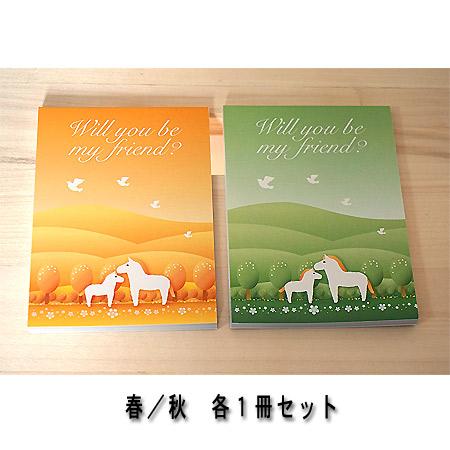 friend馬柄メモ帳
