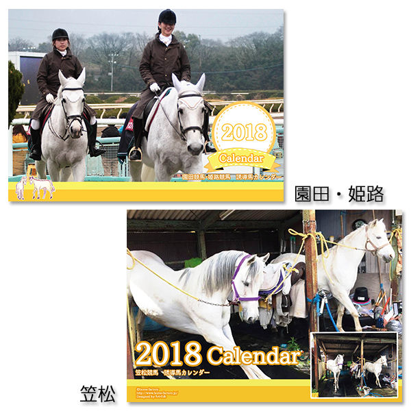 園田競馬★笠松競馬【合同】誘導馬カレンダー2018