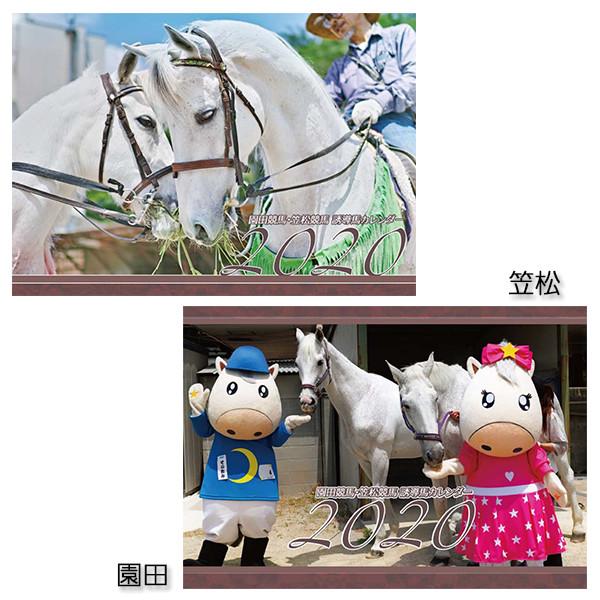 「園田競馬&笠松競馬」誘導馬カレンダー2020