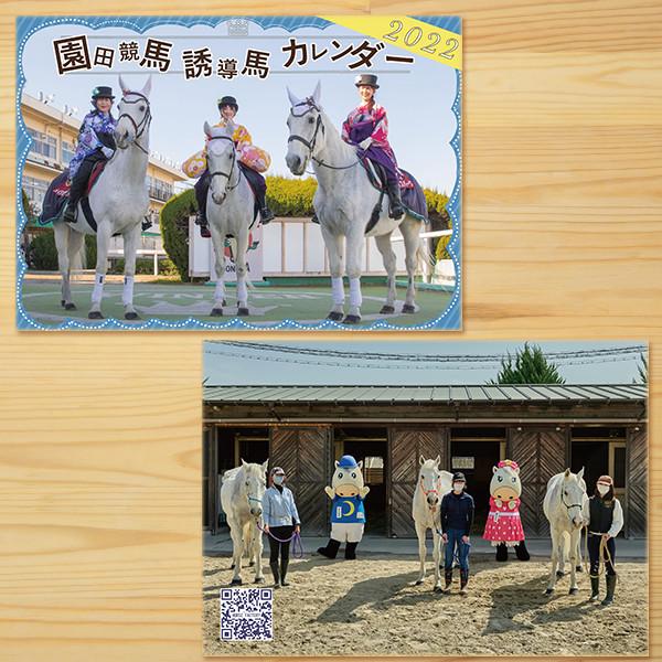 園田競馬 誘導馬カレンダー2022(冊子タイプ)