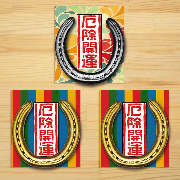 <愛馬会>厄除開運 蹄鉄プレート 金/銀(うまぴろん付)【プール金付】