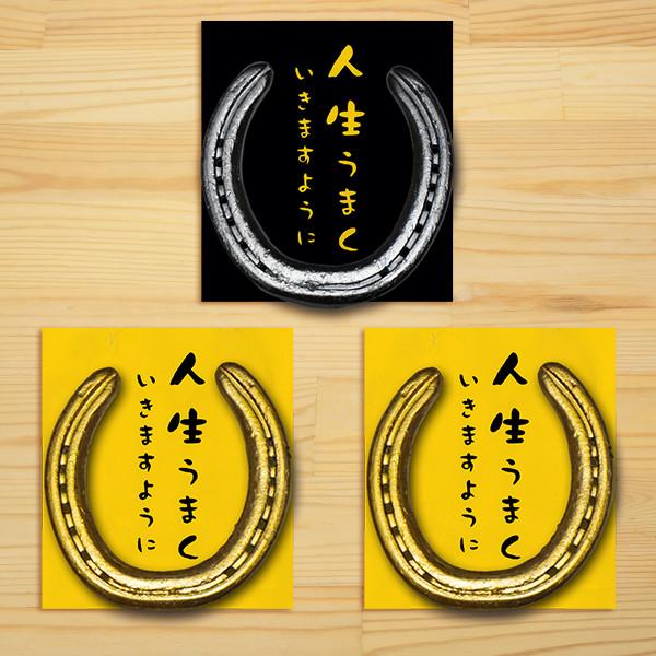 <愛馬会>人生うまくいく 蹄鉄プレート 金/銀(うまぴろん付)【プール金付】