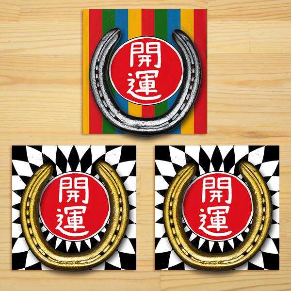 <愛馬会>開運 蹄鉄プレート 金/銀(うまぴろん付)【プール金付】