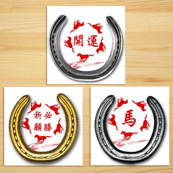 <愛馬会>好きな文字を入れられる蹄鉄プレート 金/銀(うまぴろん付)【プール金付】
